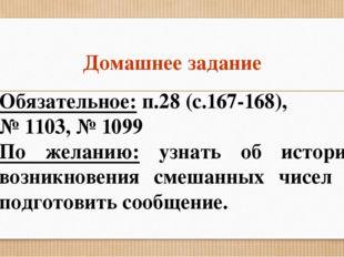 Домашнее задание Обязательное: п.28 (с.167-168), № 1103, № 1099 По желанию: у