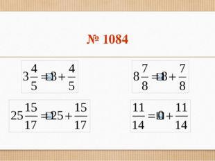 № 1084