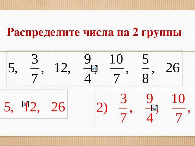 Распределите числа на 2 группы