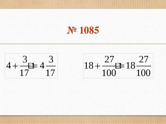 № 1085