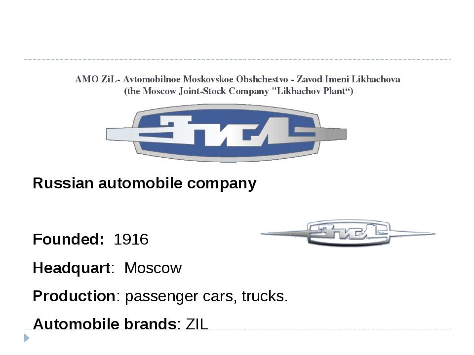AMO ZiL- Avtomobilnoe Moskovskoe Obshchestvo - Zavod Imeni Likhachova (the M...