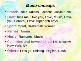 Мини-словарь Brands: Nike, Adidas, Lacoste, Calvin Klein Love: Kiss me, I lik