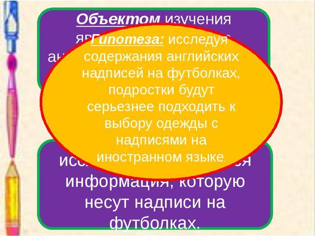 Объектом изучения являются надписи на английском языке на одежде учащихся на...