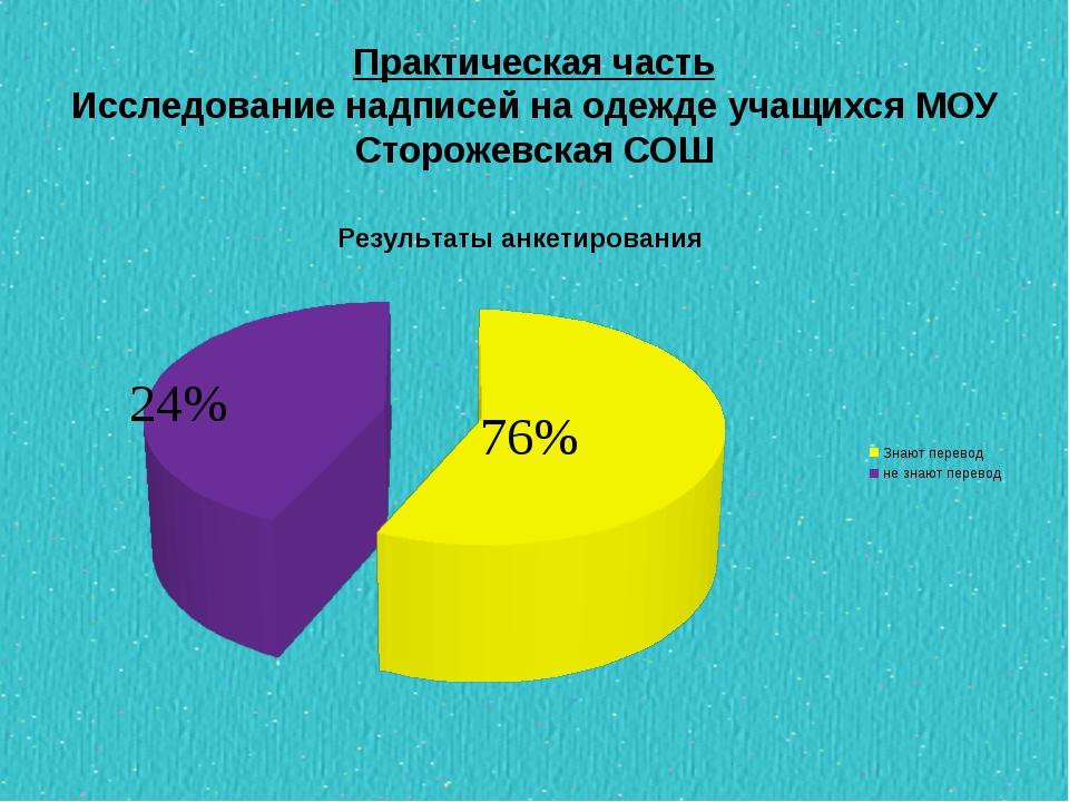 Практическая часть Исследование надписей на одежде учащихся МОУ Сторожевская...