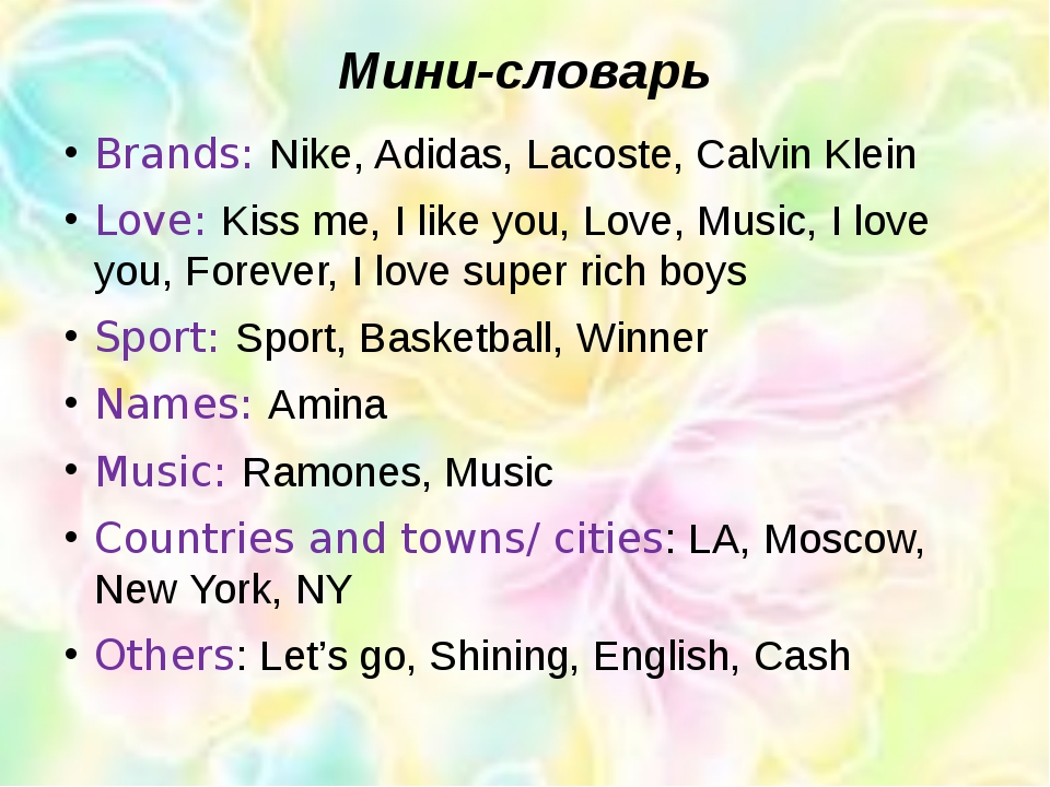 Мини-словарь Brands: Nike, Adidas, Lacoste, Calvin Klein Love: Kiss me, I lik...