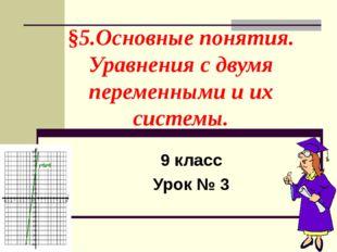 §5.Основные понятия. Уравнения с двумя переменными и их системы. 9 класс Урок