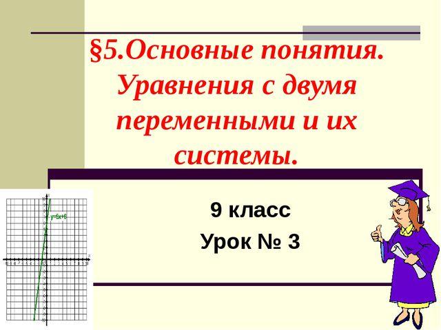 §5.Основные понятия. Уравнения с двумя переменными и их системы. 9 класс Урок...