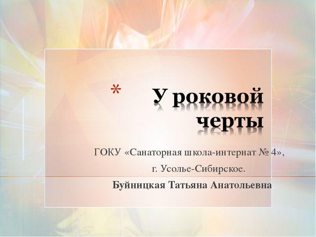 ГОКУ «Санаторная школа-интернат № 4», г. Усолье-Сибирское. Буйницкая Татьяна...