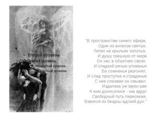 """""""В пространстве синего эфира, Один из ангелов святых, Летел на крыльях золот"""