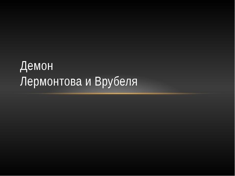 Демон Лермонтова и Врубеля