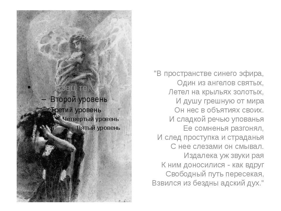 """""""В пространстве синего эфира, Один из ангелов святых, Летел на крыльях золот..."""
