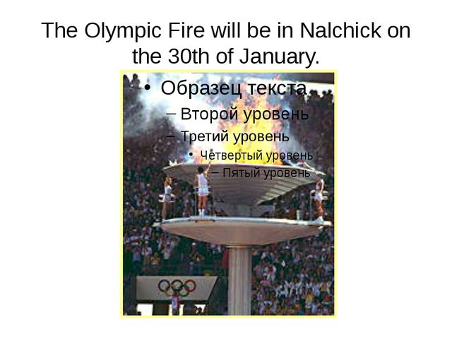 The Olympic Fire will be in Nalchick on the 30th of January.