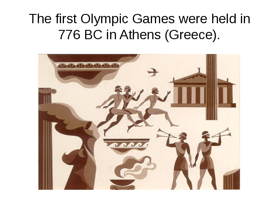 The first Olympic Games were held in 776 BC in Athens (Greece).