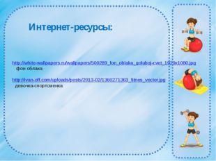 Интернет-ресурсы: http://white-wallpapers.ru/wallpapers/500289_fon_oblaka_gol
