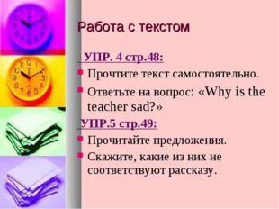 Работа с текстом УПР. 4 стр.48: Прочтите текст самостоятельно. Ответьте на во