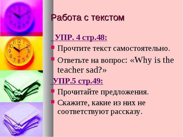 Работа с текстом УПР. 4 стр.48: Прочтите текст самостоятельно. Ответьте на во...