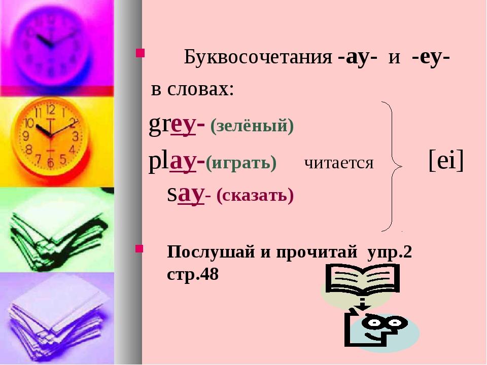 Буквосочетания -ау- и -еу- в словах: grey- (зелёный) play-(играть) читается...