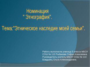 Работу выполнила ученица 5 класса МБОУ СОШ № 110 Рыбакова Софья Алексеевна. Р