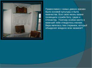 Православие с самых давних времен было основой культуры и быта казачества. Вс
