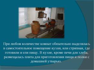 При любом количестве комнат обязательно выделялась в самостоятельное помещени