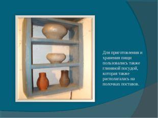 Для приготовления и хранения пищи пользовались также глиняной посудой, котора