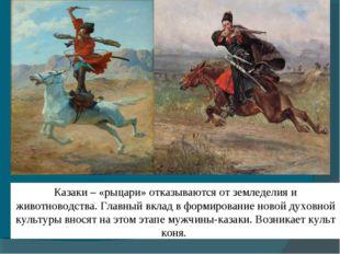 Казаки – «рыцари» отказываются от земледелия и животноводства. Главный вклад