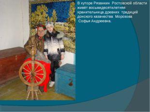 В хуторе Рязанкин Ростовской области живёт восьмидесятилетняя хранительница д