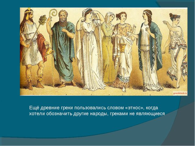 Ещё древние греки пользовались словом «этнос», когда хотели обозначить другие...