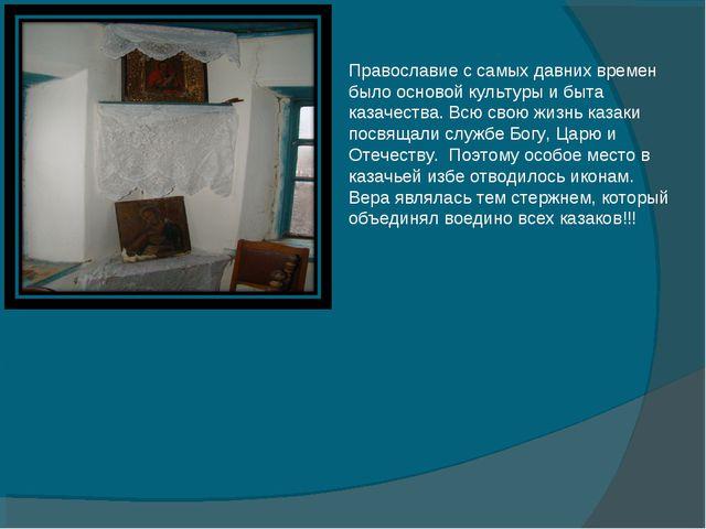 Православие с самых давних времен было основой культуры и быта казачества. Вс...