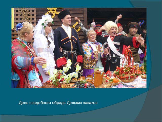 День свадебного обряда Донских казаков