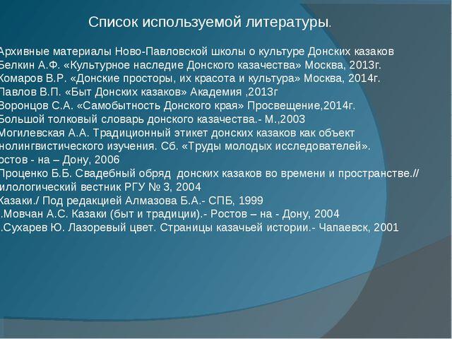 Список используемой литературы. 1.Архивные материалы Ново-Павловской школы о...