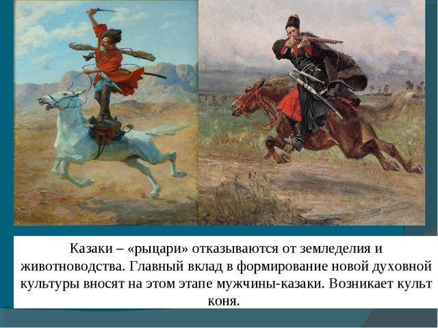 Казаки – «рыцари» отказываются от земледелия и животноводства. Главный вклад...