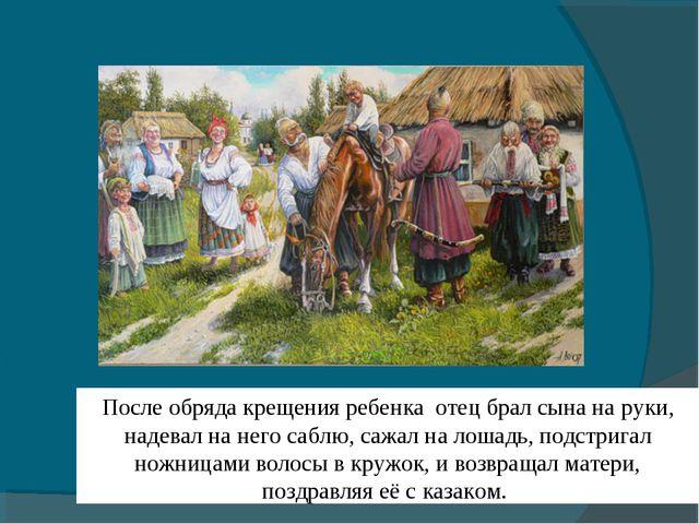После обряда крещения ребенка отец брал сына на руки, надевал на него саблю,...
