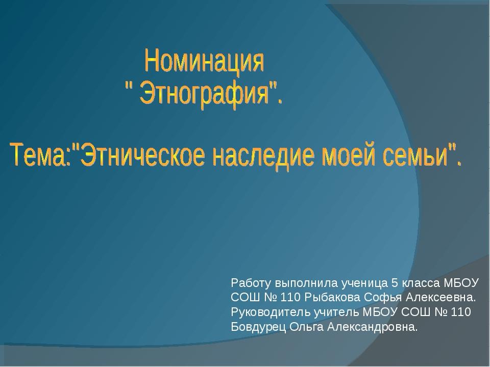 Работу выполнила ученица 5 класса МБОУ СОШ № 110 Рыбакова Софья Алексеевна. Р...