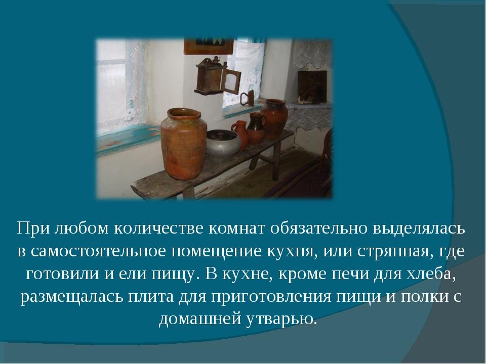При любом количестве комнат обязательно выделялась в самостоятельное помещени...