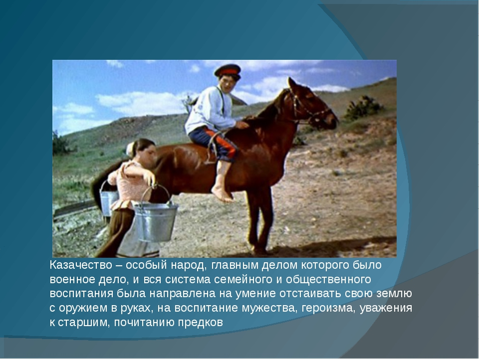Казачество – особый народ, главным делом которого было военное дело, и вся си...