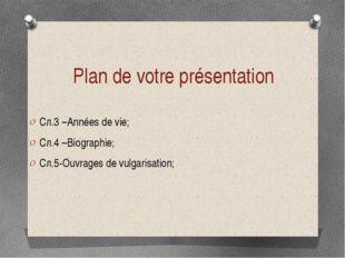 Plan de votre présentation Сл.3 –Années de vie; Сл.4 –Biographie; Сл.5-Ouvrag