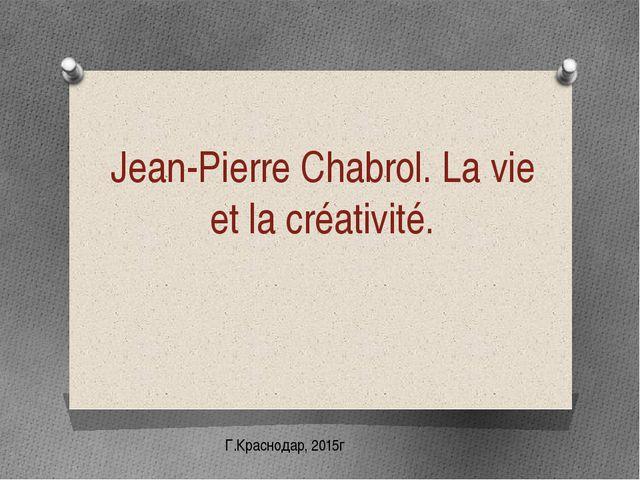 Jean-Pierre Chabrol. La vie et la créativité. Г.Краснодар, 2015г