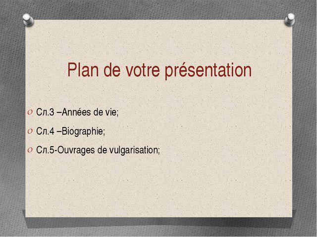 Plan de votre présentation Сл.3 –Années de vie; Сл.4 –Biographie; Сл.5-Ouvrag...