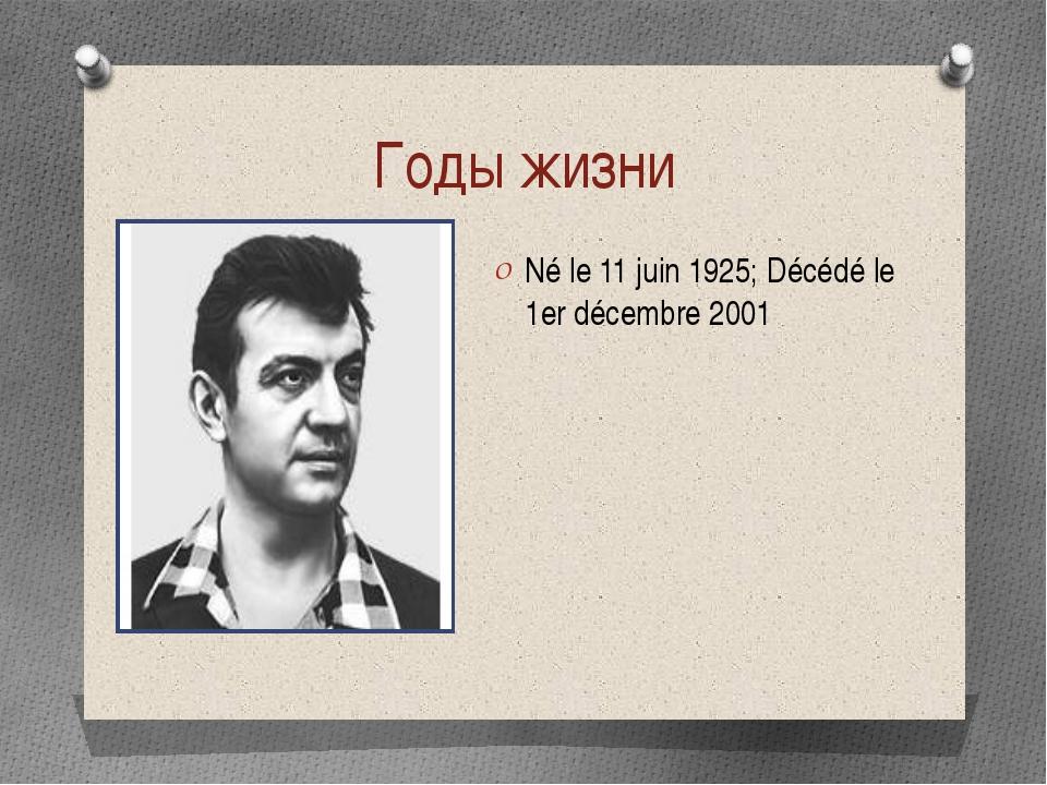 Годы жизни Né le 11 juin 1925; Décédé le 1er décembre 2001