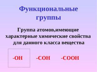 Функциональные группы Группа атомов,имеющие характерные химические свойства д