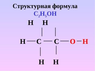 Структурная формула С2Н5ОН Н Н  Н С С О Н Н Н