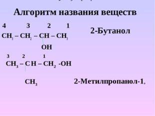 4 3 2 1 СН3 – СН2 – СН – СН3 ОН 4 3 2 1 Алгоритм названия веществ  2-Бутан