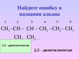Найдите ошибку в названии алкана 1 2 3 4 5 6 СН3 –СН – СН – СН2 –СН2– СН3 СН3