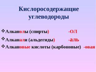 Кислоросодержащие углеводороды Алканолы (спирты) -ОЛ Алканали (альдегиды) -ал