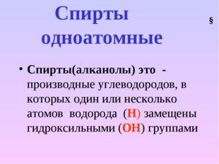 Спирты одноатомные Спирты(алканолы) это - производные углеводородов, в которы