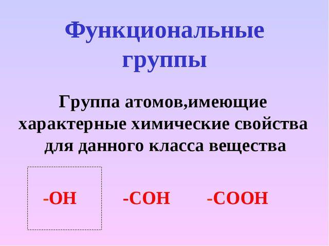 Функциональные группы Группа атомов,имеющие характерные химические свойства д...