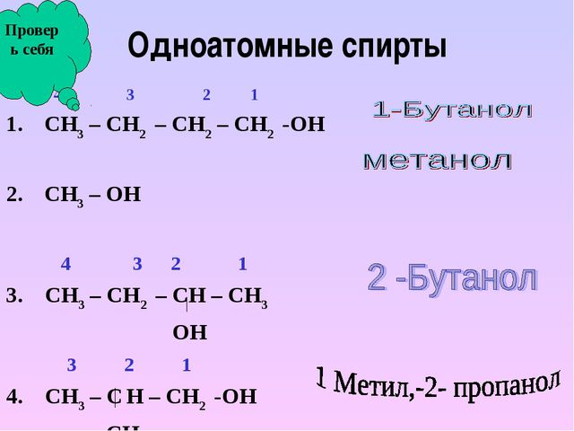 Одноатомные спирты 4 3 2 1 СН3 – СН2 – СН2 – СН2 -ОН СН3 – ОН  4 3 2 1 3. СН...