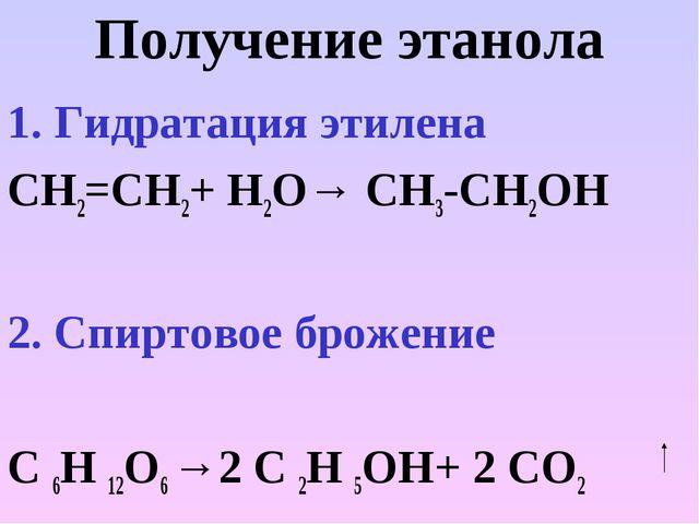 Получение этанола 1. Гидратация этилена СН2=СН2+ Н2О→ СН3-СН2ОН 2. Спиртовое...