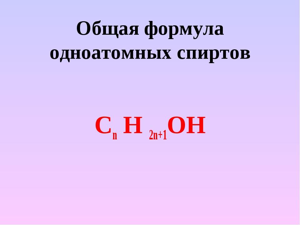 Общая формула одноатомных спиртов Сn Н 2n+1ОН